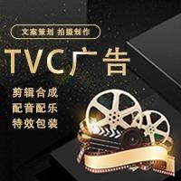 广告宣传拍摄制作;TVC拍摄制作;楼宇电梯广告视频