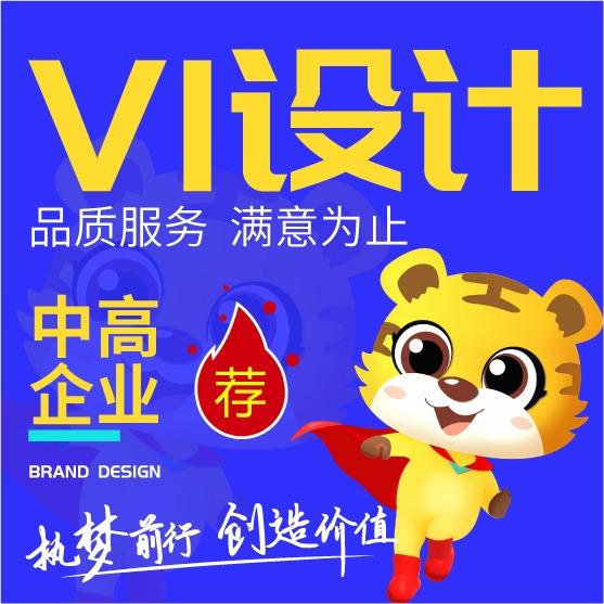 企业VI设计定制公司vi系统VIS形象地产连锁店餐饮VI导视