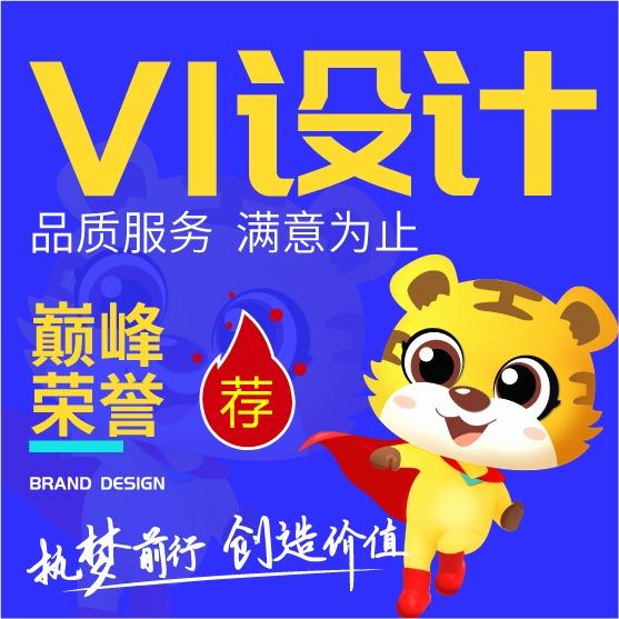 企业VI设计定制公司vi系统VIS形象地产连锁店餐饮高端导视