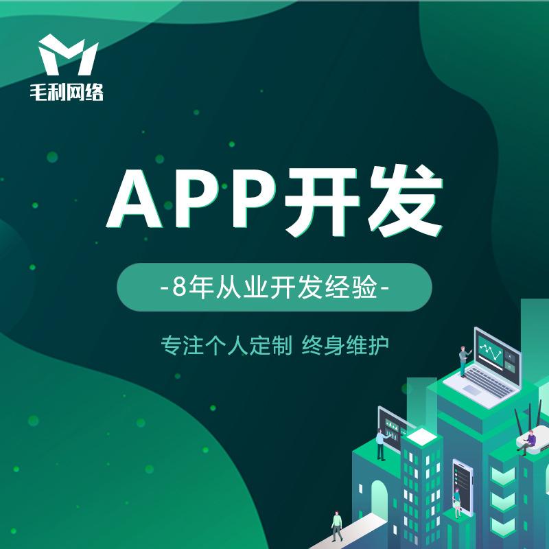APP定制开发家政服务APP开发Android开发高端定制