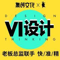 品牌设计VI定制办公系统设计餐饮VI策划设计公司VI手册