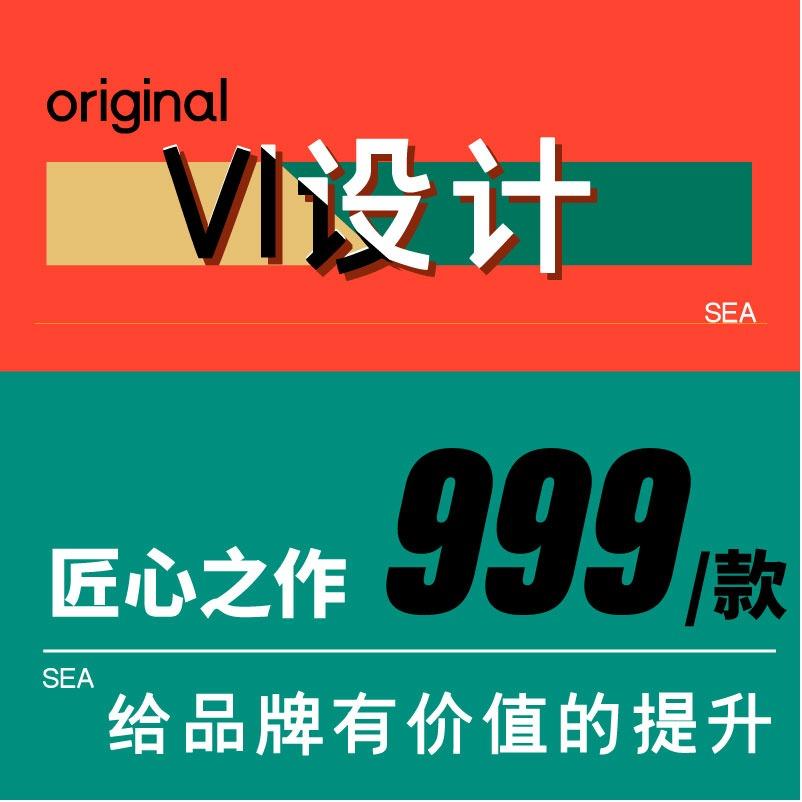 品牌公司企业vi设计文字图形人像图案组合图形VI辅助图形定制