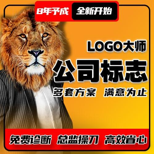 公司企业商标标志logo品牌设计vi图标中文英文ps修图抠图