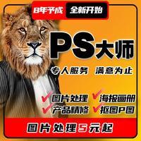 ps修抠图片处理产品人像精修水印海报画册banner详情页