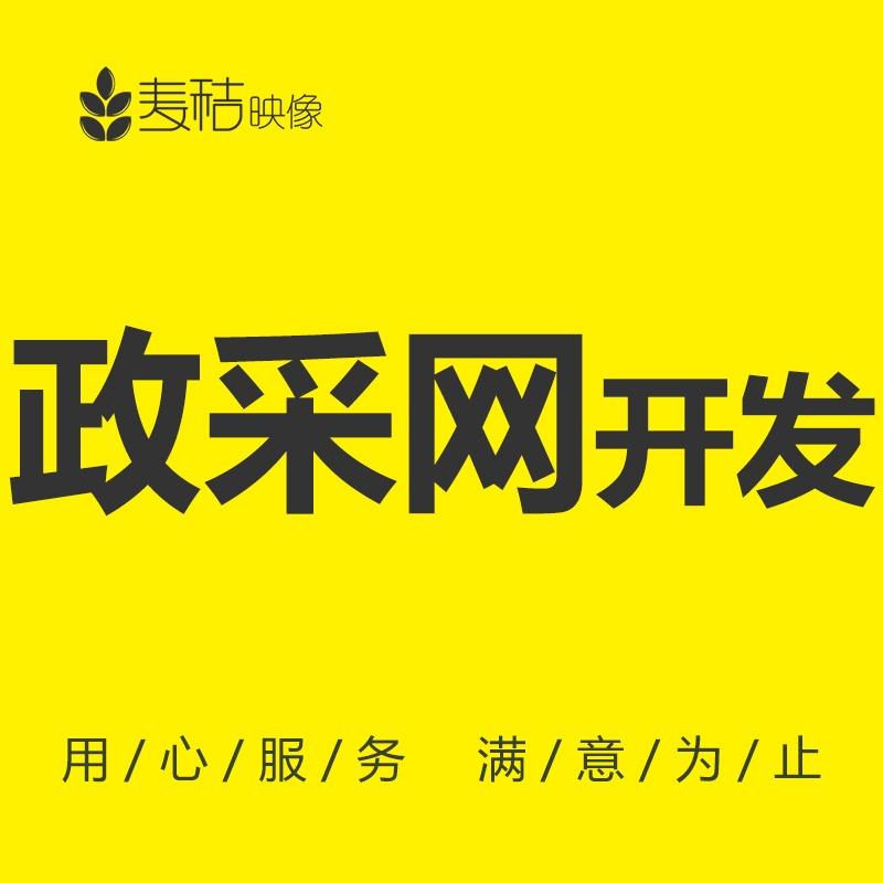 海南省三亚市海口市政采网入围对接海南政府采购网上商城入围对接