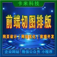 前端开发详情页电商企业网站UI网页设计h5公司官网切图优化