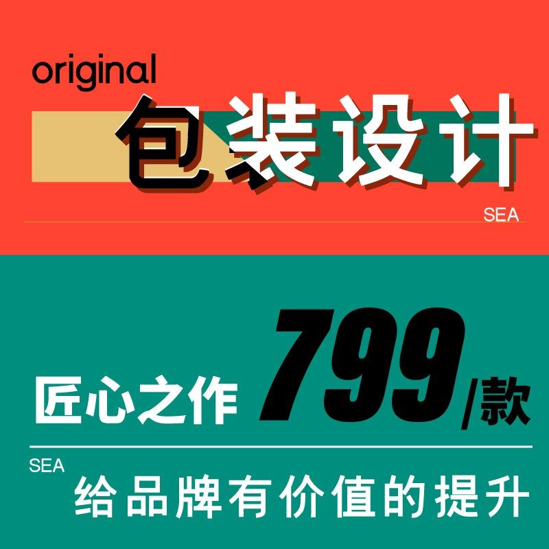 产品包装设计插画包装盒食品包装袋礼盒瓶贴手提袋包装宣传图定制