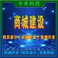 商城建设电商页微商城开发APP手机网站微信商城小程序详情页