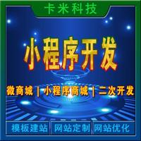 微信小程序开发公众号在线教育商城网站SEO优化仿站搜索排名