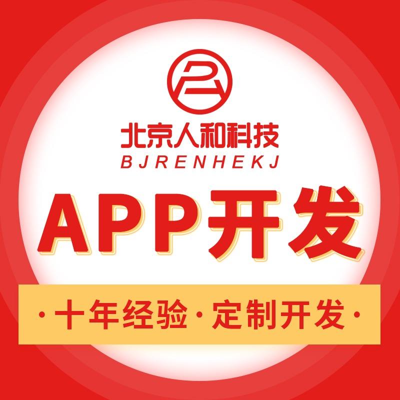 APP定制开发设计公司教育直播商城分销社交刷脸金融支付制作