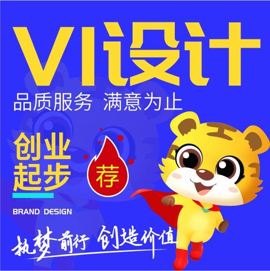 教育VI设计房地产酒店投资餐饮快消品美容院品牌公司VIS全套