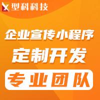 微信小程序开发微官网商城APP企业介绍宣传展示形象业务联系