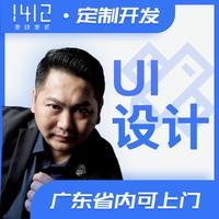 UI设计/app界面/ 软件 网页/产品描述原型h5制作 开发