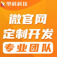 微信小程序开发公众号开发商城公司详情公司产品介绍联系官网展示