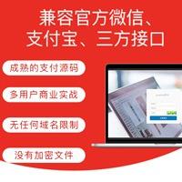 支付接口程序三方支付接口个人免签支付聚合支付系统
