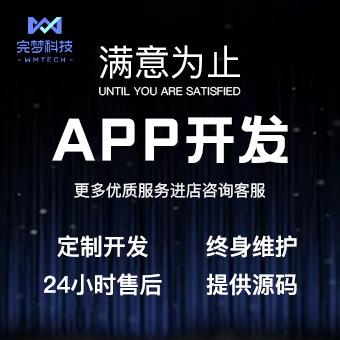 原生app 开发 定制聊天外卖语音直播软件商城团购教育社交成品