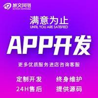 app 开发 app制作app定制APP 开发 商城成品APP界面