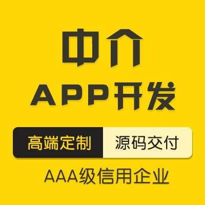 中介app开发定制社交APP定制开发直播交友聊天安卓iOS