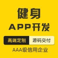 健身APP定制在线训练视频健康锻炼知识APP安卓ios开发