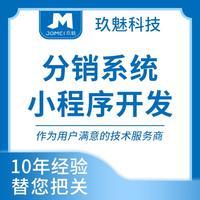 分销商城 小程序 系统 开发 微信支付宝 小程序开发 微信公众号网站 开发