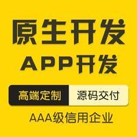 APP开发app定制开发安卓开发iOS原生开发直播电商app