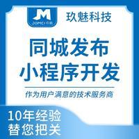 同城信息任务平台 小程序   开发 微信支付宝 小程序  微信公众号网站
