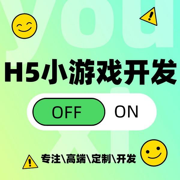 微信小游戏|H5游戏|小程序|cocos开发