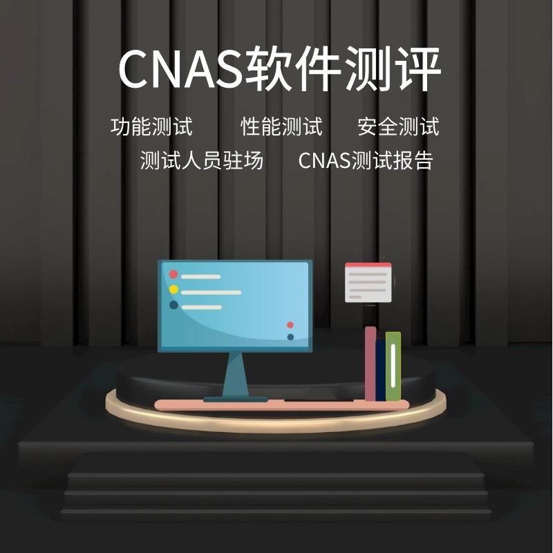 CNAS测试报告软件CNAS测试