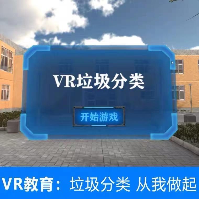 VR垃圾分类游戏 unity3d游戏定制开发vr视频开发