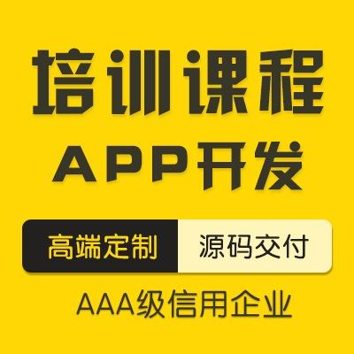 APP开发定制教育APP定制开发培训课程app制作培训APP
