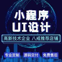 小程序UI界面设计微信/抖音/百度/支付宝小程序UI界面设计
