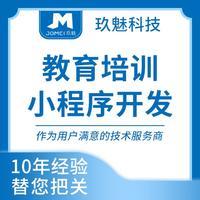 微信教育培训预约线上课程服务授课在线答题考试 小程序 公众号 开发
