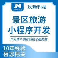 微信旅游景区 小程序 / 开发 旅游景点 小程序 / 开发 微信公众号 小程序