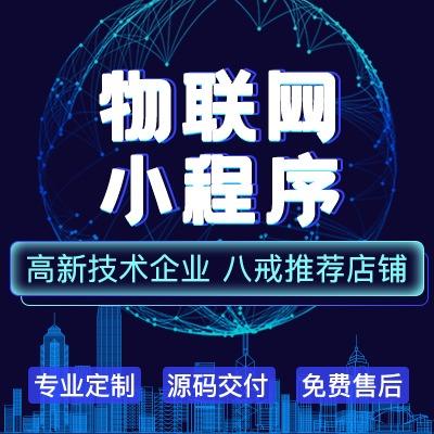 物联网小程序开发智能家居/安防监控/油站云平台小程序开发设计
