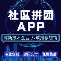 社区拼团团购app开发社区电商商城团购APP定制开发设计