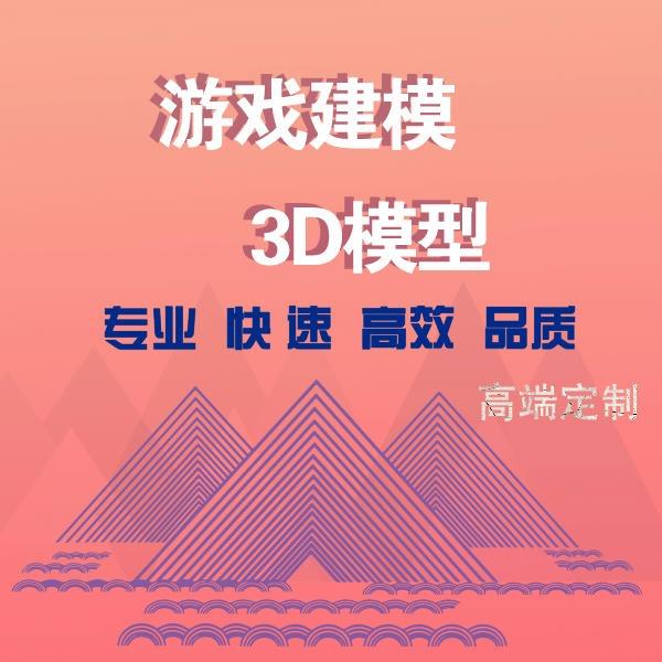 3D模型游戏建模产品建模角色设计场景设计道具设计