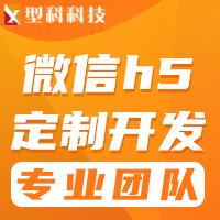 H5定制开发策划设计制作H5营销小游戏H5商城网站开发