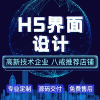 H5活动界面UI设计/H5UI界面设计公众号活动UI界面设计