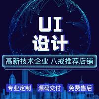 UI界面设计APP微信小程序H5网站活动软件系统UI界面设计