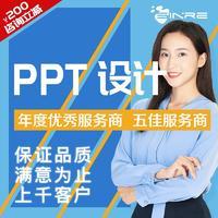 【爆款】PPT设计PPT美化PPT制作定制动态PPT策划汇报