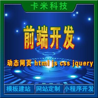 前端切图/网页前端开发/网页切图 标准DIV+Css/js