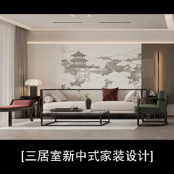 新中式三室家装设计 主卧室 儿童房 次卧卫生间阳台设计