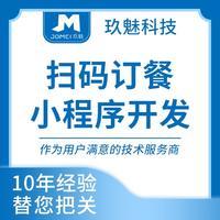 微信店销自助扫码点餐 小程序开发 店内点餐 小程序 微信公众号 开发