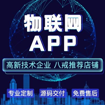 物联网app开发/加油站系统程序/智能家居app定制设计开发