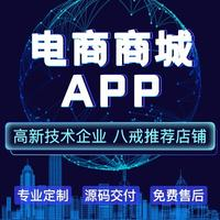 电商商城app开发社区门店/拼团/优惠券/微分销设计开发