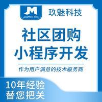 微信社区团购 小程序开发 拼团分销团购团长供应商入驻版公众号 开发