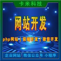 网站定制开发thinkphp框架开发