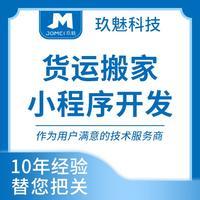 微信货运物流搬家 小程序开发 微信公众号定制 开发 APP定制 开发