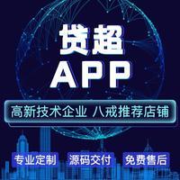 借贷超市app开发/贷超app开发/借款引流h5页面定制开发