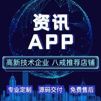 APP开发综合资讯|体育资讯|财经|资讯阅读app定制开发
